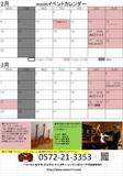 2月、3月のイベントカレンダー イメージ
