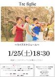 2020 1/25(土) 18:30 トレフィーレ ライブ! イメージ